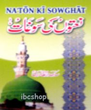 New Naat Book (Paper-Back) Na'ton ki Sowghat Vol:3